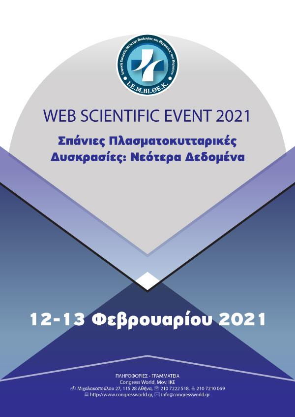 Web Scientific Event 2021 | Σπάνιες Πλασματοκυτταρικές Δυσκρασίες: Νεότερα Δεδομένα