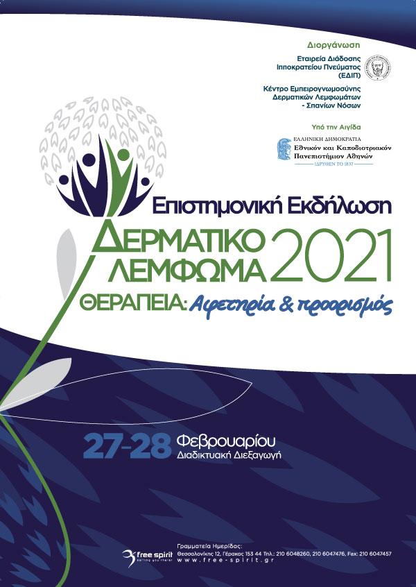 Επιστημονική Εκδήλωση - Δερματικό Λέμφωμα 2021 - Θεραπεία: Αφετηρία & Προορισμός