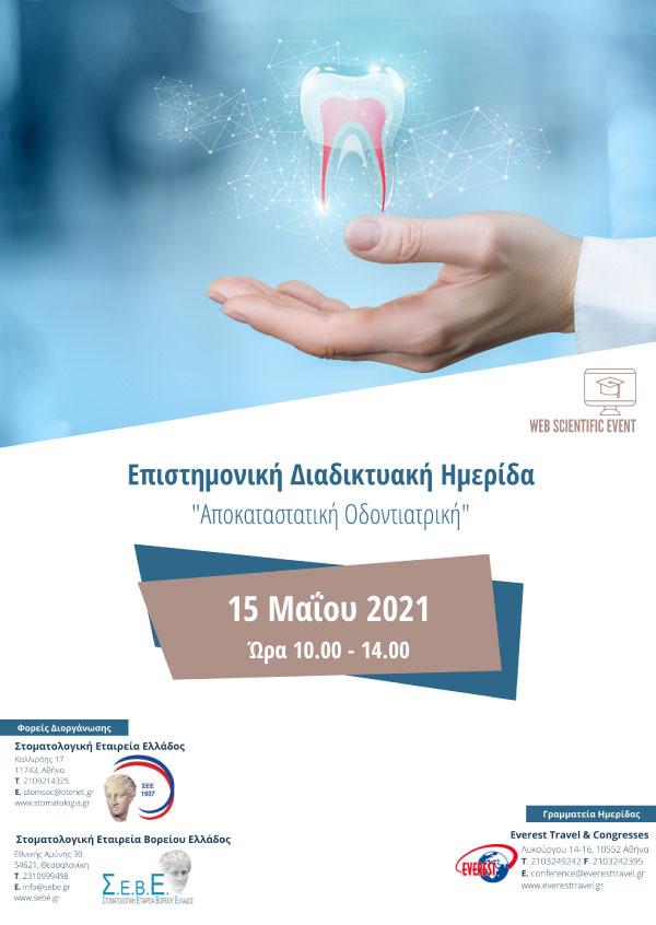 Επιστημονική Διαδικτυακή Ημερίδα Στοματολογικής Εταιρείας Βορείου Ελλάδος
