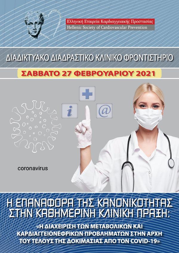 Διαδικτυακό Διαδραστικό Κλινικό Φροντιστήριο