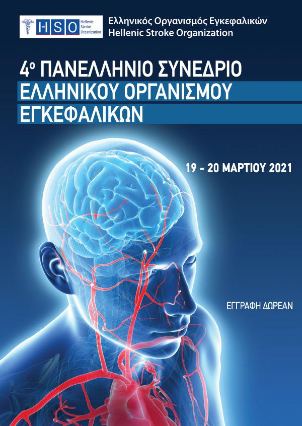 4ο Πανελλήνιο Συνέδριο Ελληνικού Οργανισμού Εγκεφαλικών